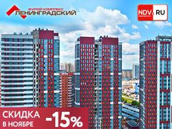 Готовые квартиры в Химках от 2,9 млн рублей ЖК «Ленинградский», 10 минут от метро